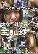 幼女野外凌辱行為 全記録 ロリータ野外レイプ Collection