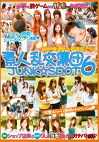 素人乱交集団 JUNK☆SPOT6