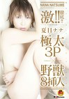 激!!極太3P×野獣8挿入 夏目ナナ