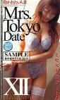 ミセス東京デートⅩⅡ