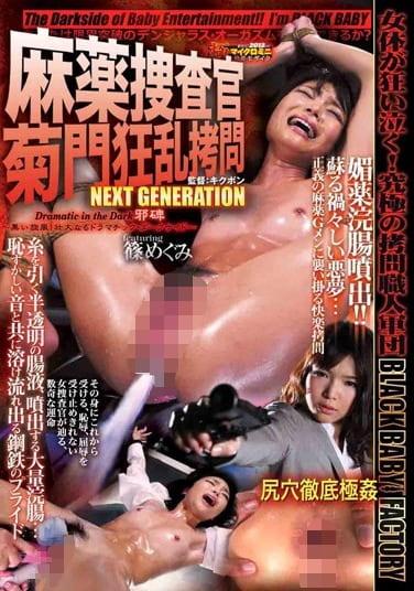 NEXT GENERATION 麻薬捜査官 菊門狂乱拷問 featuring 篠めぐみ