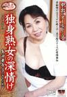 中出しオールドミス 独身熟女の深情け 島田亜希子
