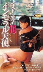 ベスト・オブ・インモラル天使10