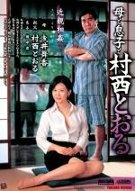 近親相姦 母と息子と村西とおる 浅井舞香