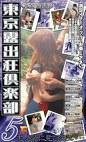 東京露出狂倶楽部5 もっと皆に見て欲しい・・・