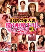 10人の美人妻膣内射精生出しスペシャル3