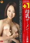 母乳ザーメンごっくん女教師 立花久美【23歳】