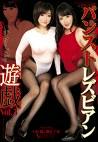パンストレズビアン遊戯 Vol.3