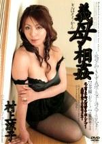 義母相姦 欲望を抑えきれず義理の息子を誘惑する巨乳妻 村上涼子
