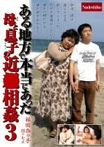 ある地方で本当にあった 母と息子の近●相姦3 福田奈々子四十七歳