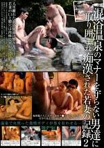 混浴温泉のマナーを守らない男達に取り囲まれ痴漢された若妻の記録 2