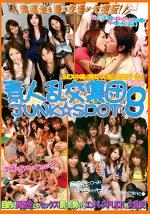 素人乱交集団 JUNK☆SPOT8