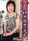 関西式 神戸熟女の交尾 森之宮しのぶ