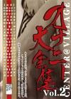 オナニー大全集 Vol.2