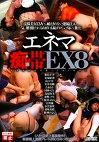 エネマ痴帯EX 8