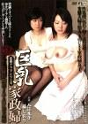 巨乳家政婦 変態夫婦に調教される巨乳家政婦 入江友子 藤しおり