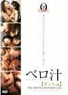 ベロ汁 【ギャル編】 レイ/ナナ/サヤ/リオン