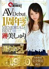 AVDebut1周年記念MEMORIAL BEST 跡美しゅり 240min