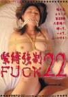 緊縛強制FUCK22