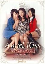 Angel Kiss ビアンたちの愛情物語Ⅲ