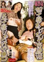 月刊熟女新報 四十路あげまんエロ姫VS五十路しめつけマ●コ 麻生咲乃×三木藤乃