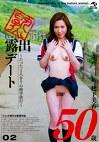 熟【じゅく】露出デート02 松下美香 50歳
