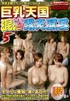 巨乳天国 混浴露天風呂5