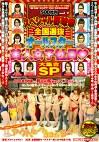 第5回 SOD社内スペシャル野球拳 全国選抜オールスター美人女子社員大集合SP