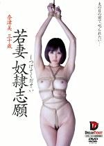 しつけてください 若妻・奴隷志願 奈津美 三十歳