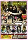 第6回 王様ゲーム 2006年度SOD新卒女子社員VS一般ユーザーの皆様