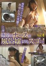 盗撮 最近のナースは風俗嬢よりもスゴい! Vol.04