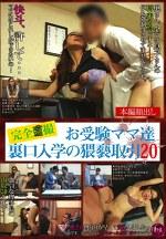 お受験ママ達 裏口入学の猥褻取引20
