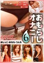 おもらしオナニー6 【おしっこ・おなら・うんち】