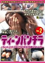 ティ-ンパンチラ Vol.2 ~ちょっと、バイト、しない!?女子校生の危険なアルバイト~