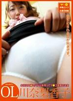 会社に内緒でパンツを売ってマ●コを見せる女 OL・川奈梨香子