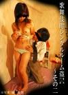 歌舞伎町レンタルルーム盗○(2)~違法風俗!?援○少女!?○学生カップル!?