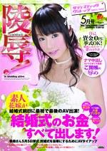 陵辱!素人花嫁が結婚式前日に最初で最後のAV出演!