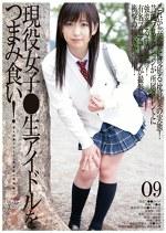 未成年(四四四)現役女子●生アイドルをつまみ食い! #09
