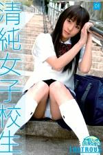 清純女子校生01