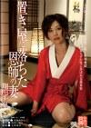 置き屋に落ちた恩師の妻 翔田千里