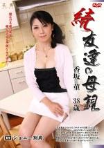 続・友達の母親 香坂菫 三十八歳