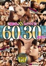 魅惑のWフェラチオ 60人30連発!!! Vol.2