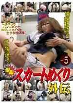 爆撮スカートめくり 外伝 vol.5