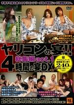 ヤリコンの宴!! 4時間の宴DX 総集編act.1