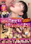 温泉宿にいた巨乳お嬢さん!10万円あげるから「キスだけさせて!」でも本当はキスに紛れて口に含んだ媚薬をこっそり飲ませてエロくなってもらいました!