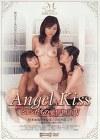 Angel Kiss ビアンたちの愛情物語Ⅳ