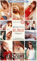 素人系モデルズ 娘。物語 Chapter3