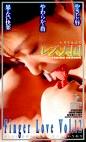 レズ天国 Finger Love Vol.12