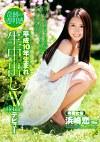 奇跡の透明感 平成10年生まれ生中出しAVデビュー 浜崎恋 18歳