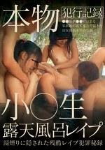 小○生露天風呂レイプ